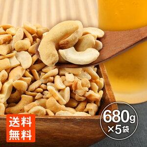 割れカシューナッツ 680g×5袋 ナッツ おつまみ お徳用 大容量 送料無料 特盛 お買い得