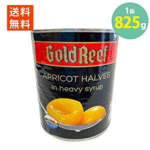 学校給食食材問屋 あんず ハーフカット 缶詰 ゴールドリーフ 二つ割 杏 缶凹みあり 2号缶(825g) 訳あり わけあり アウトレット 在庫処分 賞味期限2021.12.1 送料無料