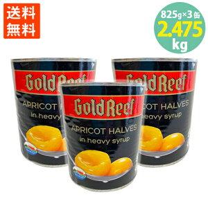 学校給食食材問屋 あんず ハーフカット 缶詰 ゴールドリーフ 二つ割 杏 缶凹みあり 2号缶(825g) ×3缶 訳あり わけあり アウトレット 在庫処分 賞味期限2021.12.1 送料無料