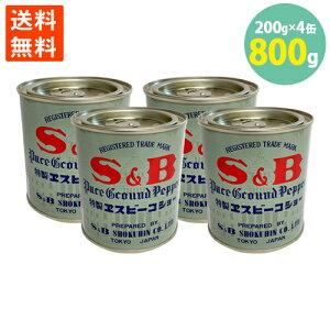 送料無料 コショウ 胡椒 SB ペッパー 200g×4缶 業務用 大容量 学校給食食材問屋