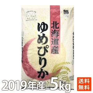 ポイント消化 2019年産 北海道ゆめぴりか5kg 送料無料