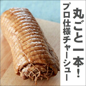プロ御用達・絶品チャーシュー(業務用)約1kg【おつまみ/つまみ/豚肉】