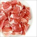 生ハム イタリア産 ビラーニ社製 無添加食品 プロシュットクルード切り落とし 100g おつまみ お取り寄せ
