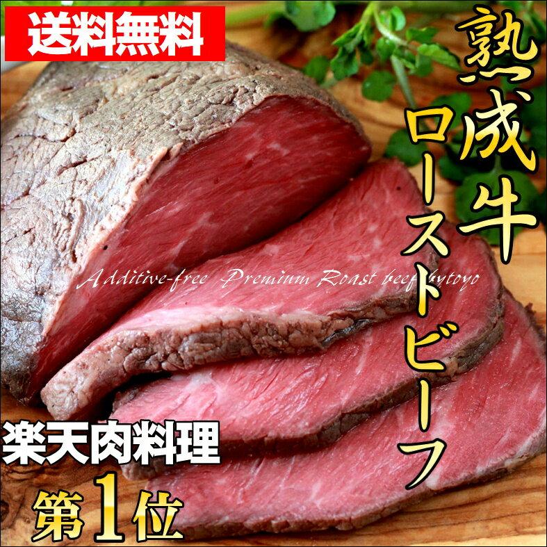 熟成牛 プレミアム ローストビーフ 約630g (約320g×2)高級 ギフト おつまみ 無添加食品 熟成肉 お取り寄せ あす楽