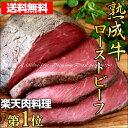 熟成牛 プレミアムローストビーフ 約630g (約320g×2) 高級 ギフト ローストビーフ おつまみ 無添加食品 熟成肉 お取…