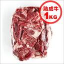 熟成牛 肩ロース切落し 角切り 1kg 牛肉 煮込み用 お取り寄せ【10P18Jun16】