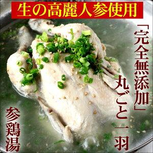 【無添加食品/参鶏湯丸ごと一羽使用約1.2kg】/サムゲタン/おつまみ/お取り寄せ/つまみ/お歳暮