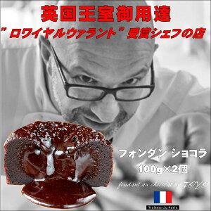 フランス・パリの名店フォンダンショコラ(100g×2)チョコケーキお取り寄せ