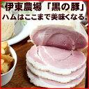 【お取り寄せ】伊東農場「黒の豚」プロシュート・コット(加熱ハム)約500g おつまみ 黒豚 ハム ロースハム