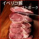 【お取り寄せ】イベリコ豚 ローストポーク 300g (イベリコ 豚 高級 ギフト おつまみ)