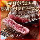 【送料無料】 お取り寄せ リブロース芯 厚切り ステーキ 約330g (高級 ギフト おつまみ)