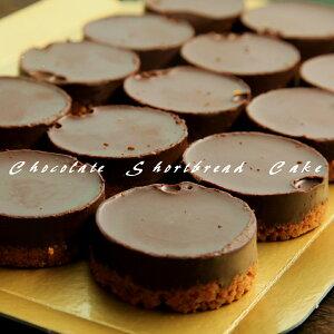 【パリの三ツ星レストランの味】【チョコレート。ショートブレットミニケーキ15個入り】【チョコ】【スイーツ】