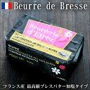 【お取り寄せ】フランス産 最高級ブレス バター Demi-Sel 250g 加塩 おつまみ 無添加