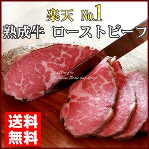 熟成牛 無添加食品 プレミアム ローストビーフ 約30...
