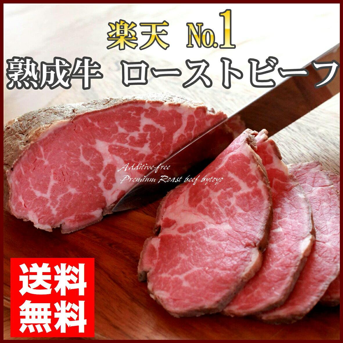 【お取り寄せ】【送料無料・あす楽】熟成牛 プレミアム ローストビーフ 無添加食品 約300g 高級 ギフト おつまみ 熟成肉