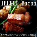イベリコ豚 ベーコンブロック 約300g おつまみ お取り寄せ 高級 ギフト