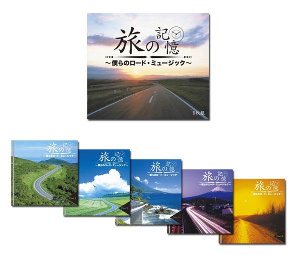 【送料無料】 『旅の記憶〜僕らのロード・ミュージック〜 』 5枚組CD-BOX