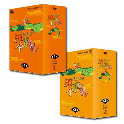 【送料無料】 まんが日本昔ばなし DVD−BOX 第1集(5枚組)+第2集(5枚組) セット