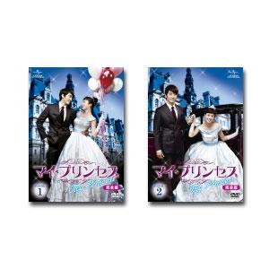 【送料無料】 ソン・スンホン×キム・テヒ「マイ・プリンセス 完全版」 DVD−SET1&2 セット