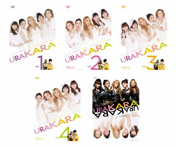【送料無料】 URAKARA 全4巻(vol.1〜4)+メイキング・オブ URAKARA DVDセット