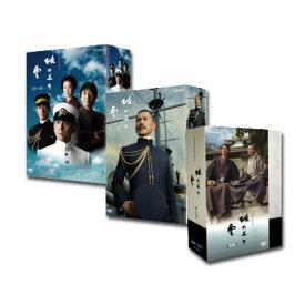 【送料無料】 坂の上の雲 全巻(第1部〜第3部) DVD-BOXセット