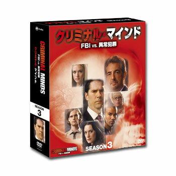 【送料無料】 クリミナル・マインド/FBI vs. 異常犯罪 シーズン3 コンパクト BOX