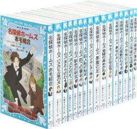 【送料無料】 青い鳥文庫 新装版 「名探偵ホームズ」セット 全16巻