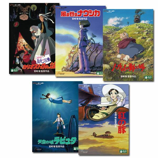 【送料無料】 スタジオジブリ DVD 5タイトルセット(男の子編)