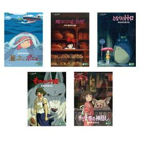 【送料無料】 スタジオジブリ DVD 5タイトルセット(ファミリー編)