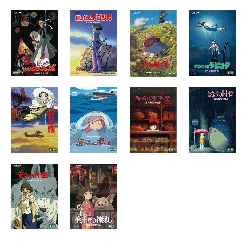 【送料無料】 特別セット スタジオジブリ DVD 10タイトルセット