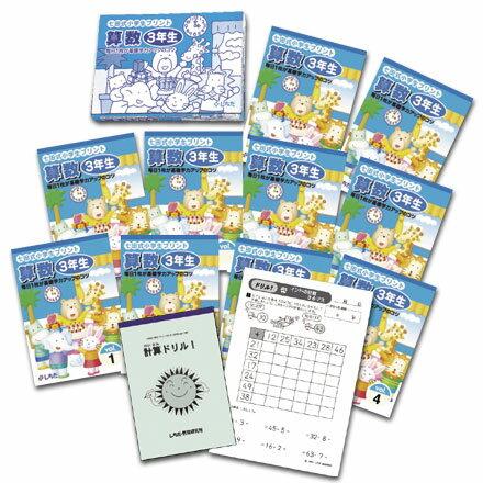 【送料無料】 ポイント10倍 七田式教材(しちだ) 小学生プリント3年生 算数