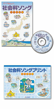 【送料無料】 七田式(しちだ)教材 社会科ソング日本地理編 CD+プリント セット