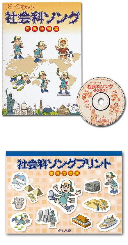 【送料無料】 七田式(しちだ)教材 社会科ソング世界地理編 CD+プリント セット
