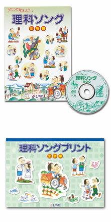 【送料無料】 七田式(しちだ)教材 理科ソング生物編 CD+プリント セット
