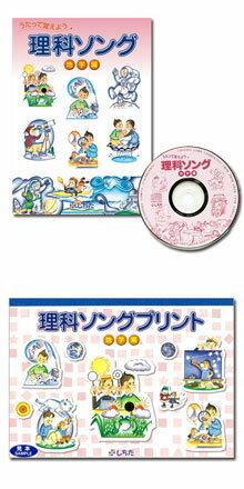 【送料無料】 七田式(しちだ)教材 理科ソング地学編 CD+プリント セット