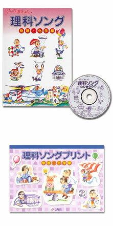【送料無料】 七田式(しちだ)教材 理科ソング物理・化学編 CD+プリント セット