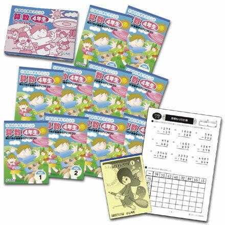 【送料無料】 ポイント10倍 七田式教材(しちだ) 小学生プリント4年生 算数