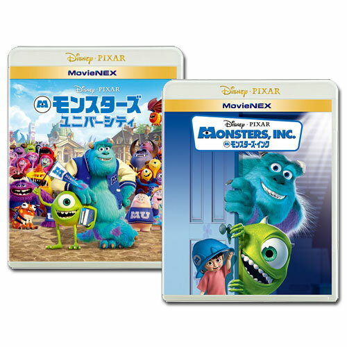 【送料無料】 あす楽対応 「モンスターズ・インク」 + 「モンスターズ・ユニバーシティ」 2作セット MovieNEX [ブルーレイ 3枚、DVD 2枚、デジタルコピー、MovieNEXワールドのセット]