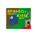 【送料無料】 CD付き英語絵本 おやすみなさいおつきさま