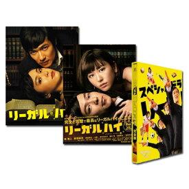 【送料無料】 リーガル・ハイ 1st & 2nd シーズン DVD-BOX + スペシャルドラマ DVDセット