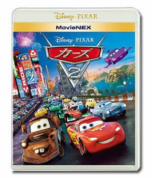 【送料無料】 カーズ2 MovieNEX (ブルーレイ 1枚、DVD 1枚、デジタルコピー(クラウド対応)、MovieNEXワールドのセット)