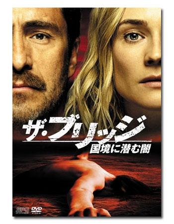 【送料無料】 ザ・ブリッジ〜国境に潜む闇 DVD-BOX (5枚組)