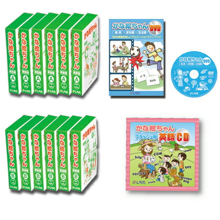 【送料無料】 七田式 幼児英語教材 かな絵ちゃん英語セット+DVD