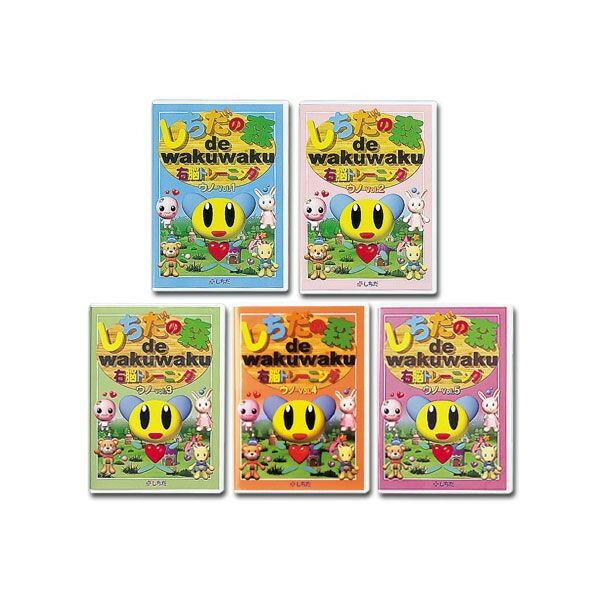 【送料無料】 七田式(しちだ)教材  しちだの森de wakuwaku 右脳トレーニング ウノ1〜5セット(DVD5枚)
