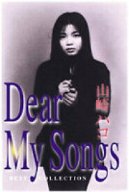 【送料無料】 Dear My Songs CD2枚組 / 山崎ハコ