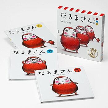 【送料無料】 「だるまさん」シリーズ 3冊ケース入り