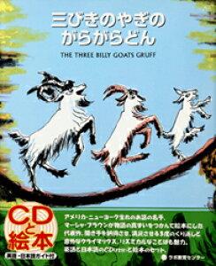 【送料無料】 あす楽対応 CD付き英語絵本 三びきのやぎのがらがらどん (対象年齢:2歳〜小学生)