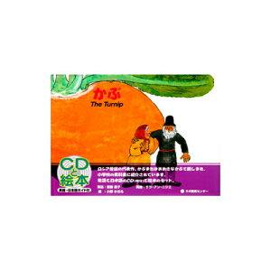 【送料無料】 あす楽対応 CD付き英語絵本 かぶ(おおきなかぶ) [題名(英語) :The Turnip] (対象年齢:2歳〜小学生)