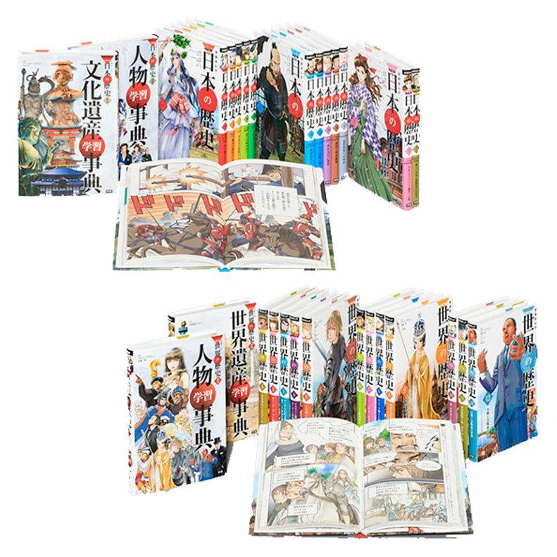 【送料無料】 ポイント12倍! 学研まんが NEW 日本の歴史 + NEW 世界の歴史 別巻計4冊付き 計28冊セット