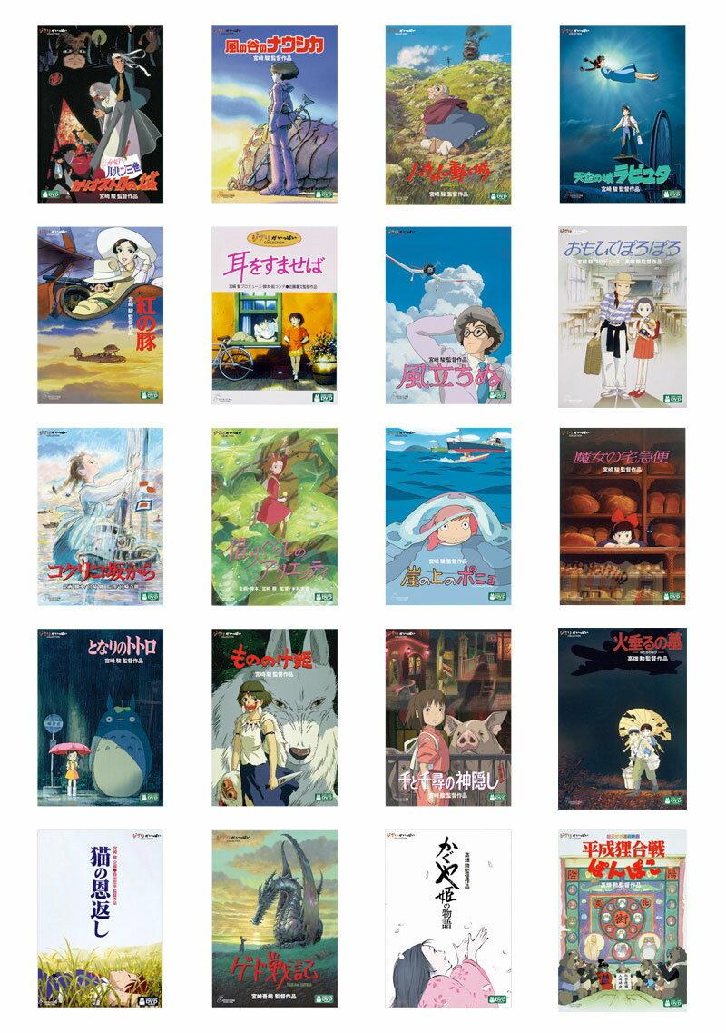 【送料無料】 ジブリがいっぱいCOLLECTION DVD 各20タイトル 単品売り